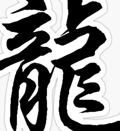 Chinese Zodiac Dragon Sign Sticker