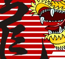 Chinese New Year Dragon Sticker