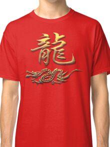 Chinese Zodiac Dragon Classic T-Shirt