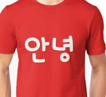 Annyeong (Hello in Korean) white text 안녕하세요! Unisex T-Shirt