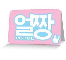 Ulzzang Pistol Greeting Card