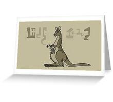 Rick and Morty-- kangaroo Greeting Card