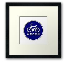 Bicycles Only Sign, South Korea Framed Print