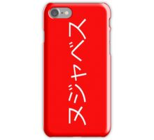 Nujabes  ヌジャベス Japanese iPhone Case/Skin