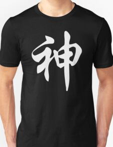 Chinese God Kanji T-Shirt