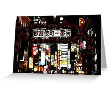 Shinjuku-新宿区 Greeting Card