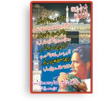 "Tu Ghani az har do aalam""Kalam-e-Iqbal"" Canvas Print"