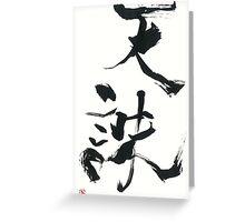 Tenchu 天誅 (Divine Retributon) Greeting Card