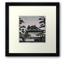 rare japanese smoke palace Framed Print