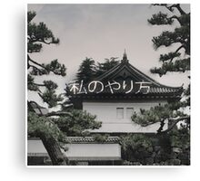 rare japanese smoke palace Canvas Print