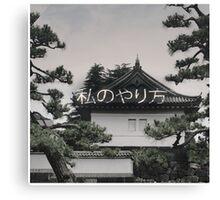 rare japanese smoke palace Canvas Print