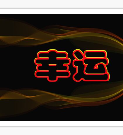 Chinese characters of LUCKY Sticker