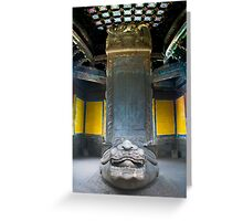 Pillar of Wisdom Greeting Card