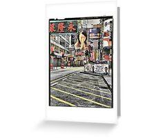 HongKong Nobody-Mong Kok Greeting Card