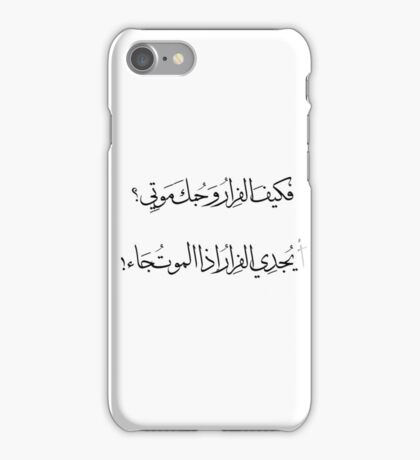 "how do i escape when your love is my death. would it matter to escape when death comes? "" can anyone escape from his death"". iPhone Case/Skin"