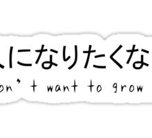 I don't want to grow up Sticker