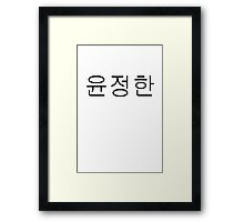 Jeonghan Korean Name  Framed Print