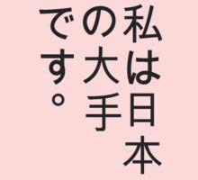 I'm Big in Japan by Ocarina04