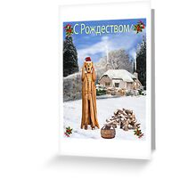 Scream Christmas Russia Greeting Card