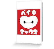 Baemax (JP) · ベイマックス Greeting Card