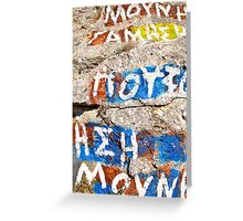 Greek Graffiti Greeting Card