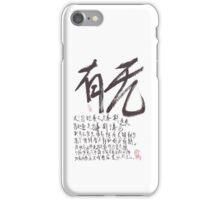 Dao De Jing 02 iPhone Case/Skin