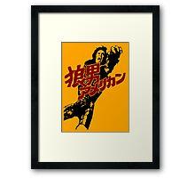 An American Werewolf in Tokyo Framed Print