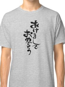 Japanese Classic T-Shirt