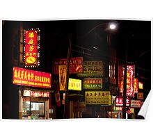 Chinatown North Side of Dundas From Spadina Poster