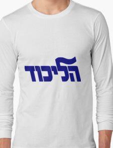 Likud Party Logo Long Sleeve T-Shirt