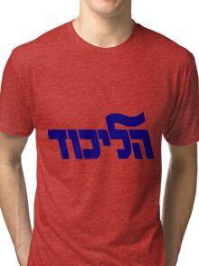 Likud Party Logo Tri-blend T-Shirt