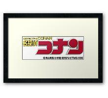 Detective Conan Logo Framed Print