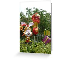 Dragon on a ball Greeting Card
