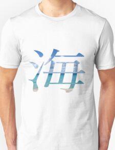 Beach Kanji (Umi) T-Shirt