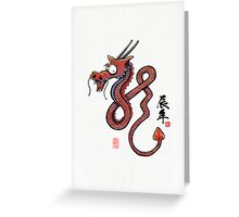 辰年 Year of the Dragon (red) Greeting Card