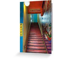 The Ascent • Brisbane • Queensland Greeting Card