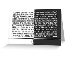 Happy Christmas & Merry New Year! Greeting Card