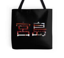 Miyajama Kanji Tote Bag