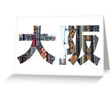Osaka Kanji Greeting Card