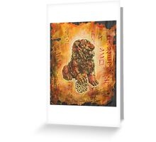 The Guardian ... Foo  Greeting Card
