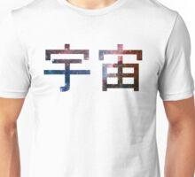 Uchuu Kanji (Space) Unisex T-Shirt