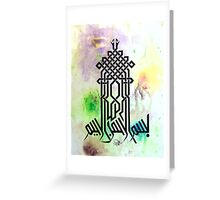 bismillah blue  Greeting Card