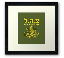 IDF Israel Defense Forces - with Symbol - HEB Framed Print