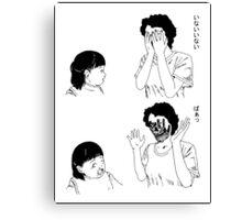 Shintaro – Peek-a-boo (Variant) Canvas Print