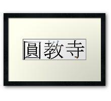 Engyoji Kanji Framed Print
