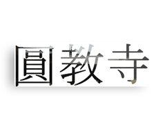 Engyoji Kanji Metal Print