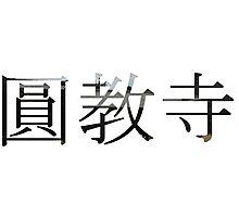 Engyoji Kanji Photographic Print