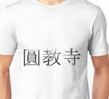 Engyoji Kanji Unisex T-Shirt