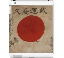 0056 Japanese Battle Flag iPad Case/Skin