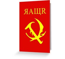 Soviet Dinosaur (Hammer & Sickle) Greeting Card
